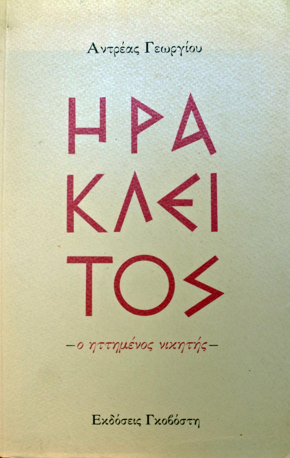 Ηράκλειτος (1997) - Αντρέας Γεωργίου Ξυφτίλης
