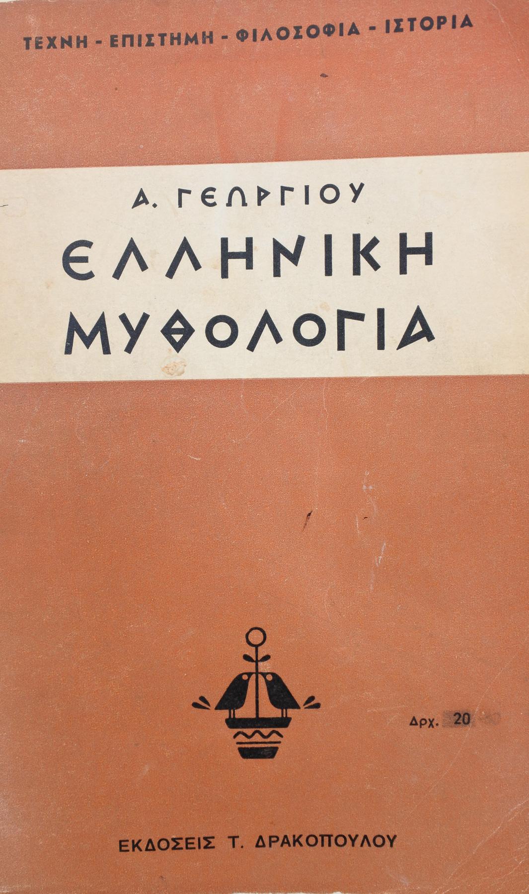 Ελληνική Μυθολογία (1960)