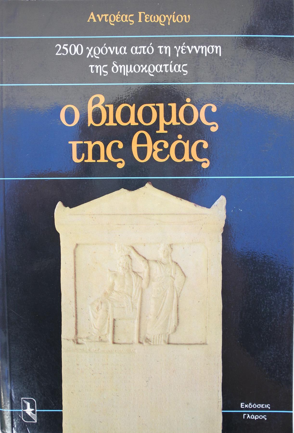 Ο βιασμός της Θεάς (1992) - Αντρέας Γεωργίου Ξυφτίλης